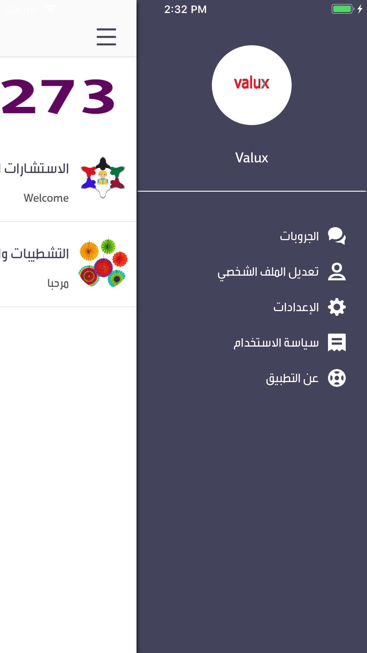Valux - البيت الكويتي الخليجي