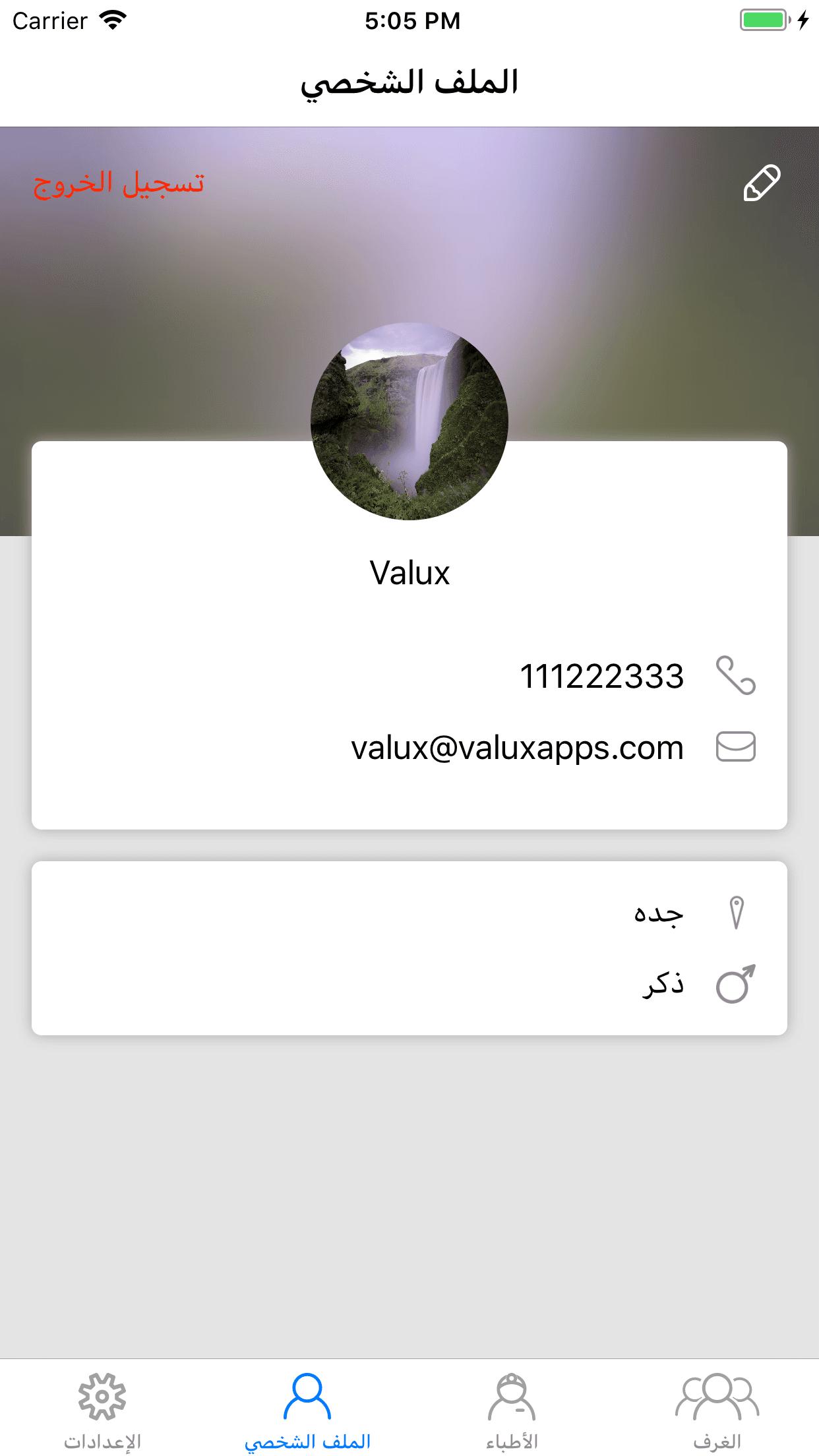 Valux - رشاقتي